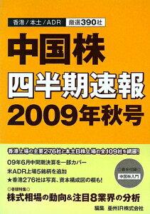 【送料無料】中国株四半期速報(2009年秋号)