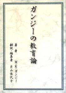 【送料無料】ガンジーの教育論