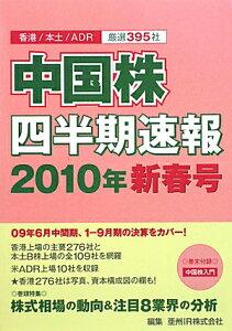 【送料無料】中国株四半期速報(2010年新春号)