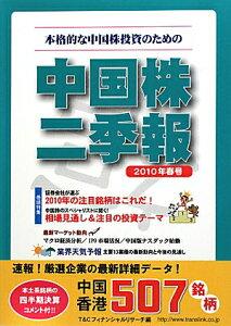 【送料無料】中国株二季報(2010年春号)