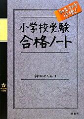 【送料無料】小学校受験効果・効率10倍!合格ノ-ト