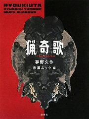 【送料無料】猟奇歌