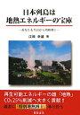 【送料無料】日本列島は地熱エネルギーの宝庫