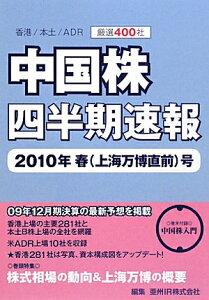 【送料無料】中国株四半期速報(2010年春(上海万博直前)号)