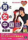 【送料無料】男と女の中国語会話術改訂新版