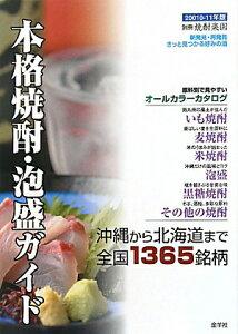 【送料無料】本格焼酎・泡盛ガイド(2010-11年版)