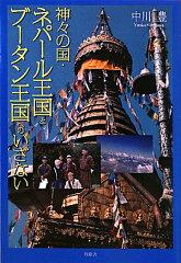 【送料無料】神々の国・ネパール王国とブータン王国へのいざない