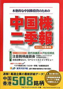 【送料無料】中国株二季報(2010年夏秋号)