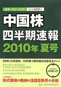 【送料無料】中国株四半期速報(2010年夏号)