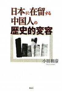 【送料無料】日本に在留する中国人の歴史的変容