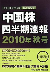 【送料無料】中国株四半期速報(2010年秋号)