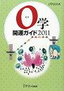 0学開運ガイド(2011)