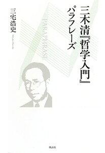 【送料無料】三木清『哲学入門』パラフレーズ