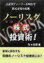 【送料無料】ノーリスク株式投資術! [ ちゃ太郎 ]