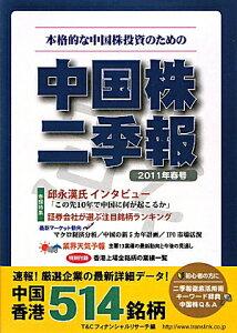 【送料無料】中国株二季報(2011年春号)