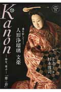 【送料無料】Kanon(vol.21)