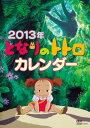 【送料無料】となりのトトロ 2013カレンダー