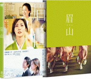 【送料無料】眉山 -びざんー [2枚組] [ 松嶋菜々子 ]