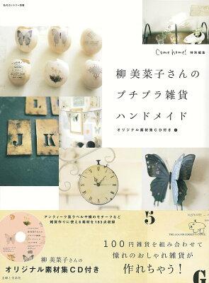 【送料無料】柳美菜子さんのプチプラ雑貨ハンドメイド [ 柳美菜子 ]