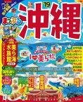 沖縄('19) (まっぷるマガジン)