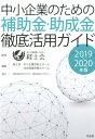 中小企業のための補助金・助成金徹底活用ガイド(2019-2020年版) [ 経士会 ]