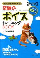 奇跡のボイストレーニングBOOK改訂版