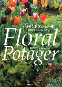 【送料無料】花咲くポタジェの庭 花と野菜のガーデンスタイル [ 難波光江 ]