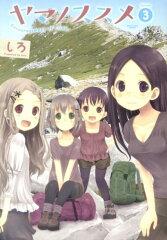 【楽天ブックスならいつでも送料無料】ヤマノススメ(volume 3) [ しろ ]