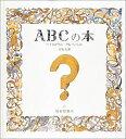 ABCの本 へそまがりの アルファベット (安野光雅の絵本) [ 安野光雅 ]