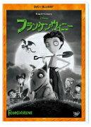 フランケンウィニー DVD+ブルーレイセット
