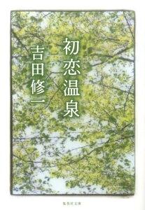 【送料無料】初恋温泉 [ 吉田修一 ]