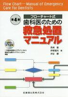 歯科医のための救急処置マニュアル第4版