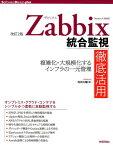 Zabbix統合監視徹底活用改訂2版 複雑化・大規模化するインフラの一元管理 (Software Design plusシリーズ) [ 池田大輔 ]