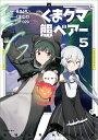 くま クマ 熊 ベアー 5 (PASH!コミックス) [ せ