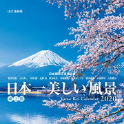 日本一美しい風景卓上版