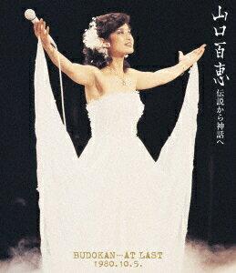 伝説から神話へ BUDOKAN…AT LAST 1980.10.5.(リニューアル版)【Blu-ray】