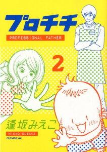 【送料無料】プロチチ(2) [ 逢坂みえこ ]