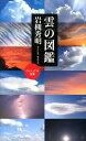 雲の図鑑 (ベスト新書) [ 岩槻秀明 ]