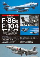 航空自衛隊F-86&F-104マニアックス