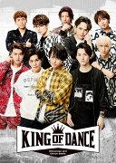 予約開始!舞台『KING OF DANCE』Blu-ray&DVD