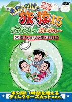 東野・岡村の旅猿15 プライベートでごめんなさい… 韓国・チェジュ島でグルメの旅 ドキドキ編 プレミアム完全版