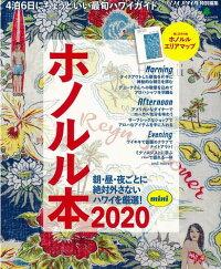 ホノルル本mini(2020)