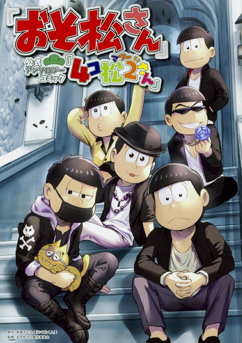 「おそ松さん」公式アンソロジーコミック『4コ松2さん』画像