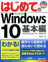 【楽天ブックスならいつでも送料無料】はじめてのWindows 10(基本編) [ 戸内順一 ]