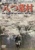 あの頃映画 松竹DVDコレクション 八つ墓村 [ 萩原健一 ]