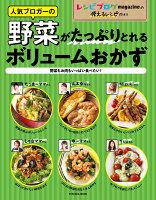 レシピブログ 人気ブロガーの野菜がたっぷりとれるボリュームおかず〜野菜もお肉もいっぱい食べたい!