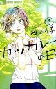 カツカレーの日(1) (フラワーコミックス α) [ 西 炯子 ]