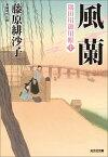 風蘭 隅田川御用帳(十) [ 藤原緋沙子 ]