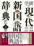 学研現代新国語辞典 改訂第五版 小型版