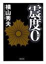 震度0 (朝日文庫) [ 横山秀夫(小説家) ]